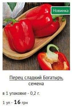 купити насыння перця