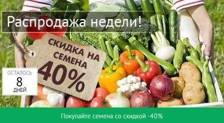 купити насіння зі знижкою 40 %