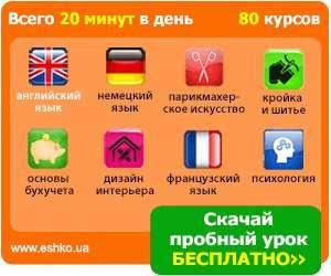 уроки англійського онлайн