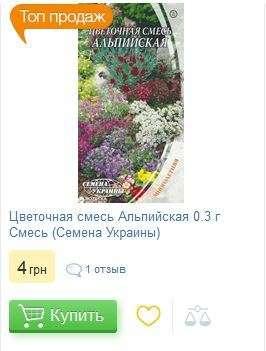 купити насіння квітів не дорого