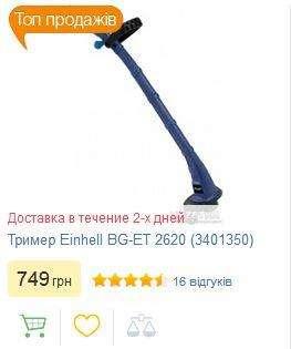 купити тример за низькою ціною в україні