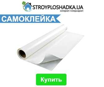 купити самоклейну плівку в україні зі знижкою