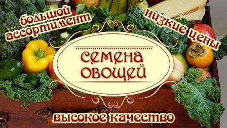 Інтернет магазин насіння овочів: купити насіння овочів поштою в Україні, оптовий продаж насіння овочів.